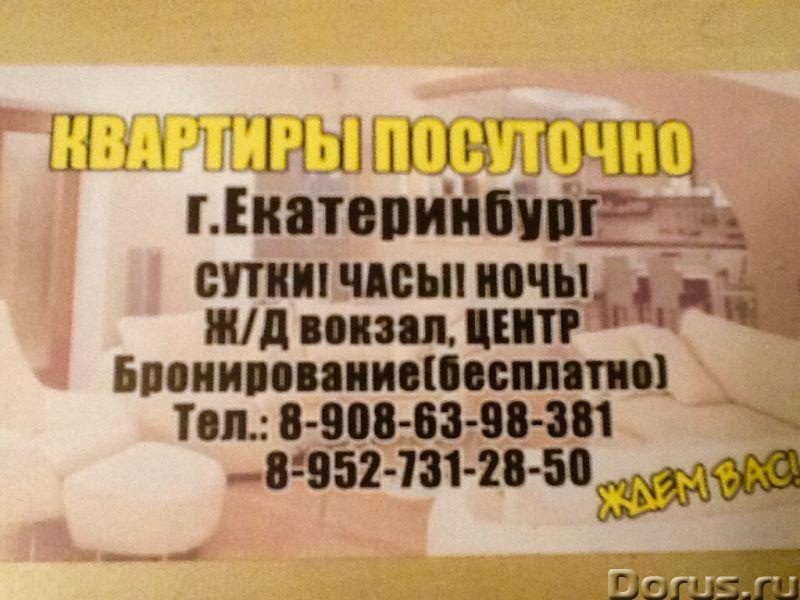 ПОСУТОЧНО 1-комнатная квартира в Екатеринбурге около ЖДвокзала ЧЕЛЮСКИНЦЕВ 23 - Аренда квартир - ЧЕЛ..., фото 9