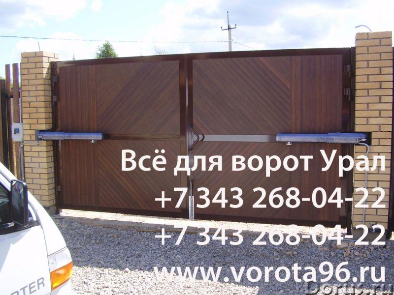 Автоматические ворота - Материалы для строительства - Производим автоматические ворота в Сургуте Няг..., фото 5