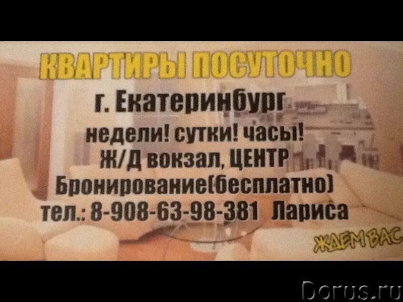 ПОСУТОЧНО 1-комнатная квартира в центре Екатеринбурга - Аренда квартир - СУТКИ. ЧАСЫ. НЕДЕЛИ. Кварти..., фото 7
