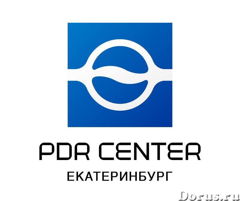 Обучение удалению вмятин без покраски в Екатеринбурге - Курсы - Приветствуем Вас. С вами PDR Центр Е..., фото 1
