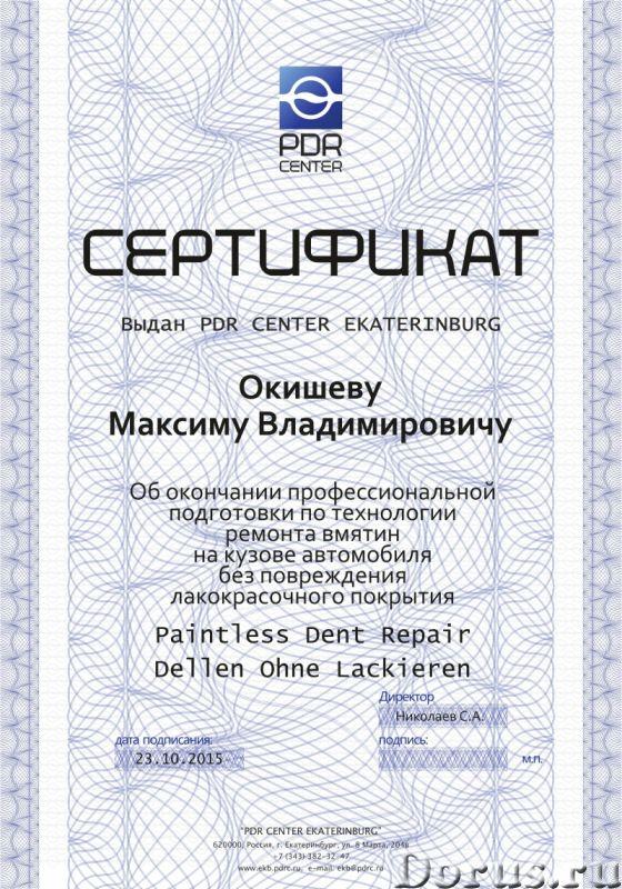 Обучение удалению вмятин без покраски в Екатеринбурге - Курсы - Приветствуем Вас. С вами PDR Центр Е..., фото 2
