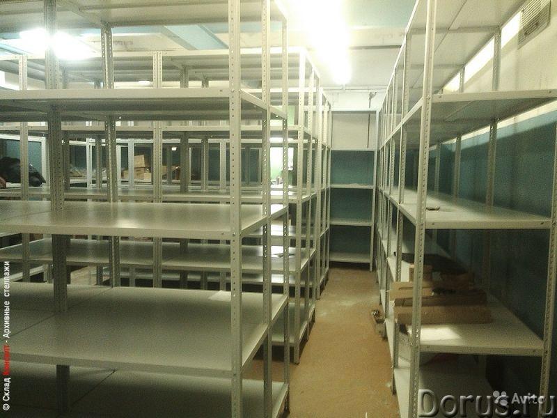 Архивные стеллажи б/у - Промышленное оборудование - Архивные стеллажи б/у и новые А также торговое и..., фото 4