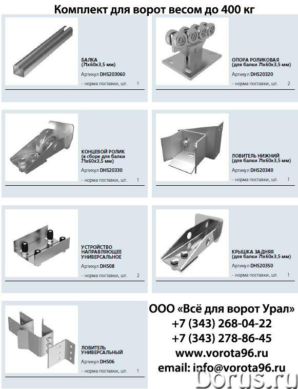 Фурнитура для откатных сдвижных ворот - Материалы для строительства - Изготовляем фурнитуру для отка..., фото 2