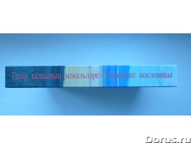 Татарские пословицы и поговорки - Книги и журналы - Новая книга «Татарские пословицы, поговорки, выр..., фото 3