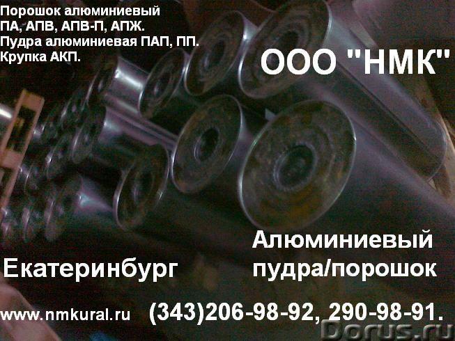 Порошок алюминиевый АПЖ ТУ 1791-99-024-99 для производства жаропрочных сплавов - Металлургия - Пудра..., фото 1