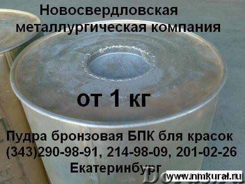 Пудра бронзовая БПП-1 ТУ 48-21-150-72 для полиграфической и карандашной промышленности - Металлургия..., фото 1