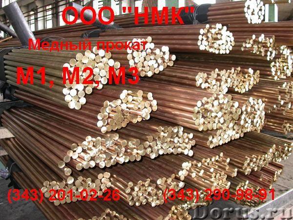 Проволока медная М1М 1, 1.5, 2, 3, 4, 4.5, 5мм - Металлургия - Продам медный прокат лента, лист, пру..., фото 1